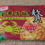 今回のおやつ:天乃屋の「歌舞伎揚 贅 濃厚海鮮旨みカニ味」を食べる!