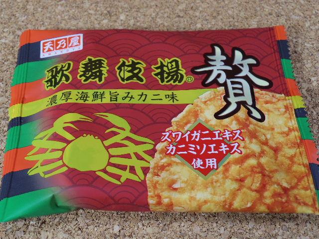 歌舞伎揚 贅 カニ味1