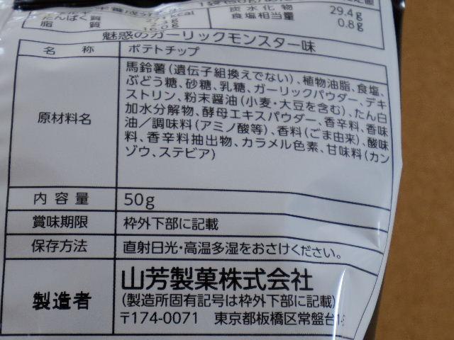 魅惑のガーリックモンスター味5