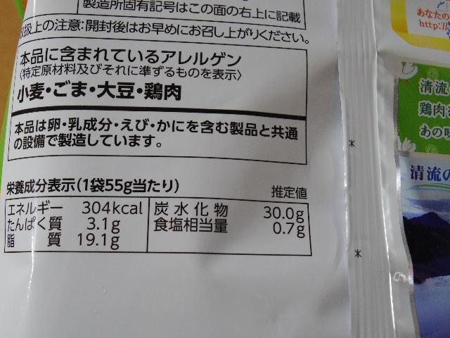 カルビー ポテトチップス ピリ辛鶏ちゃん味噌味7