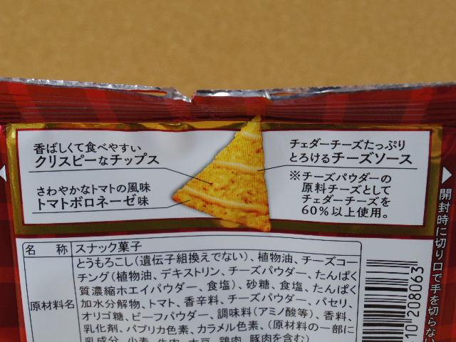 グルメさんトマトボロネーゼ2