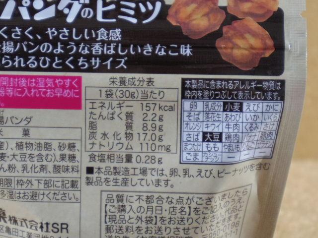 給食揚パンダきなこ味6