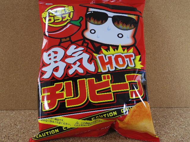 男気HOTチリビーフ1