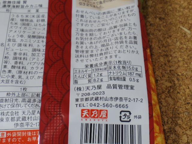 歌舞伎揚 贅 カニ味7