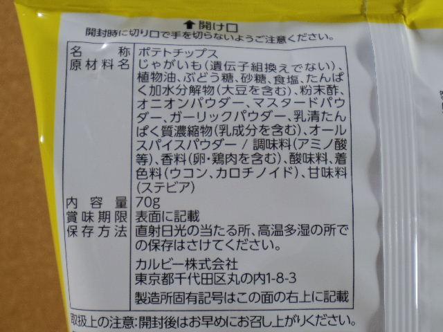 ポテトチップス ガーリックマスタード6