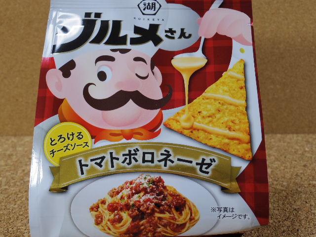 グルメさんトマトボロネーゼ1