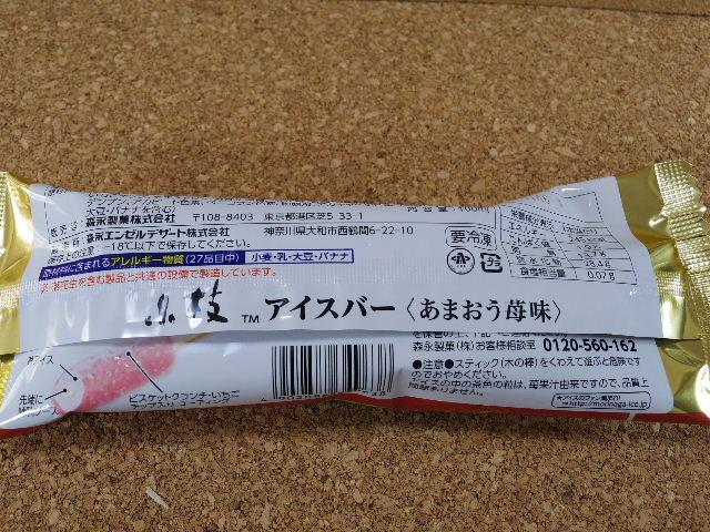 小枝アイスバーあまおう苺味2