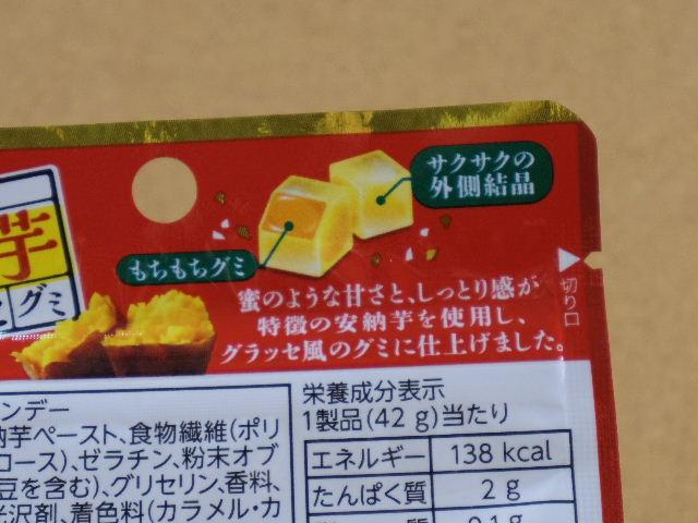 安納芋グラッセグミ3