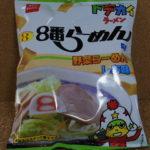 今回のおやつ「ドデカイラーメン 8番らーめん監修 野菜らーめん塩味」を食べる!