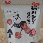 今回のおやつ:亀田製菓の「給食揚パンダ きなこ味」を食べる!