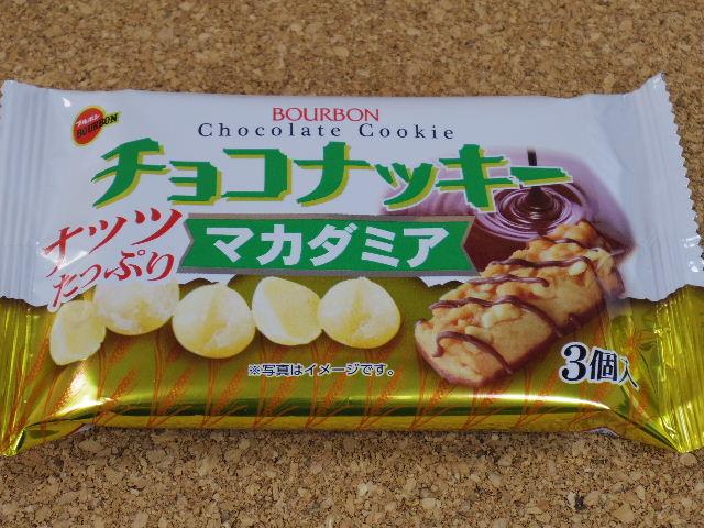 チョコナッキーマカダミア1
