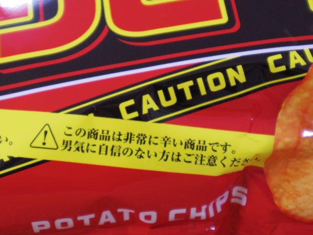 男気HOTチリビーフ3