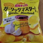 今回のおやつ:「カルビーポテトチップス ガーリックマスタード味」を食べる!