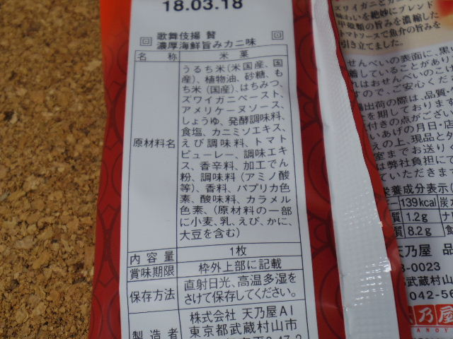 歌舞伎揚 贅 カニ味6