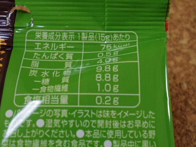 野菜炒めのまんま6