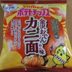 石川県の味:「カルビー ポテトチップス 金沢おでん カニ面」を食べてみた!