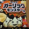 今回のおやつ:山芳製菓の「魅惑のガーリックモンスター味」ポテトチップ
