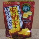 今回のおやつ:扇雀飴本舗「安納芋グラッセグミ」を食べる!