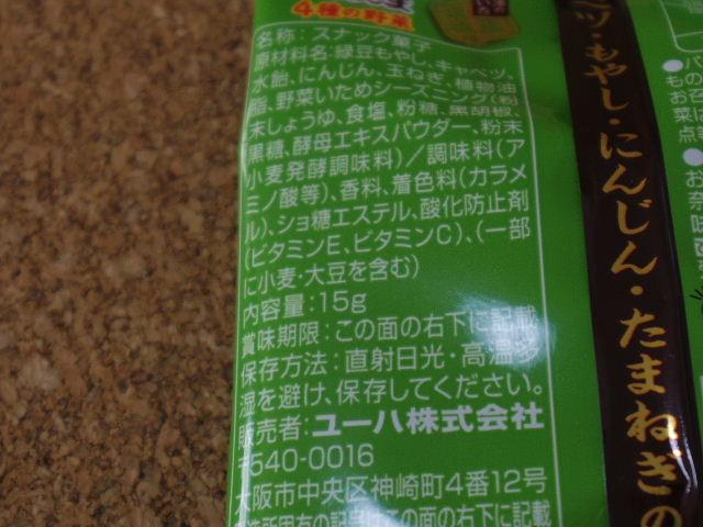 野菜炒めのまんま5