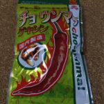 激辛唐辛子とピーナッツ:アジルの「チョウンマッ ゲキシン」のレビュー!