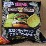 カルビーポテトチップス「クア・アイナ監修 厚切りモッツァレラアボカドバーガー味」を食べる!