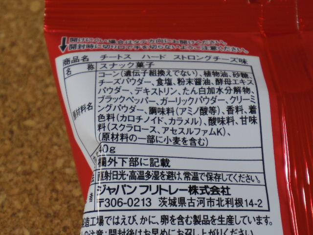 チートスハードストロングチーズ味6
