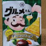 今回のおやつ:コイケヤの「グルメさん とろけるチーズソース デミハンバーグ」を食べる!