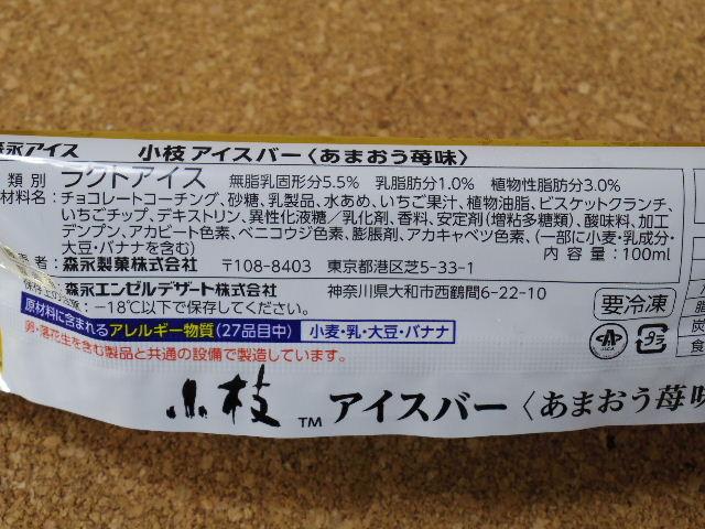 小枝アイスバーあまおう苺味6