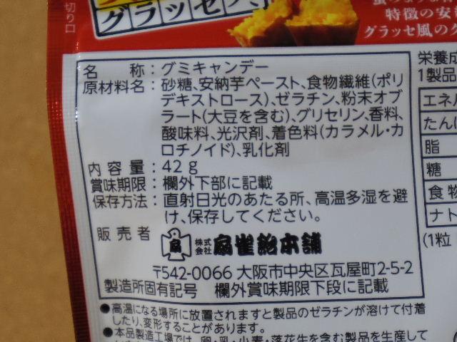 安納芋グラッセグミ6