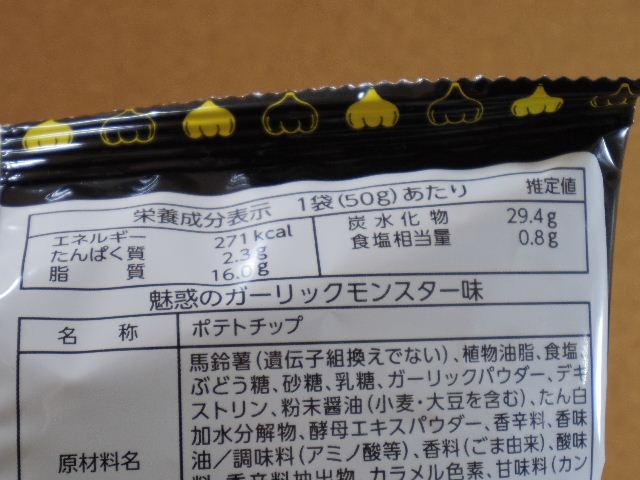 魅惑のガーリックモンスター味6