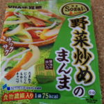 【感想】UHA味覚糖「野菜炒めのまんま」を食べてみた【惣菜のまんまシリーズ】