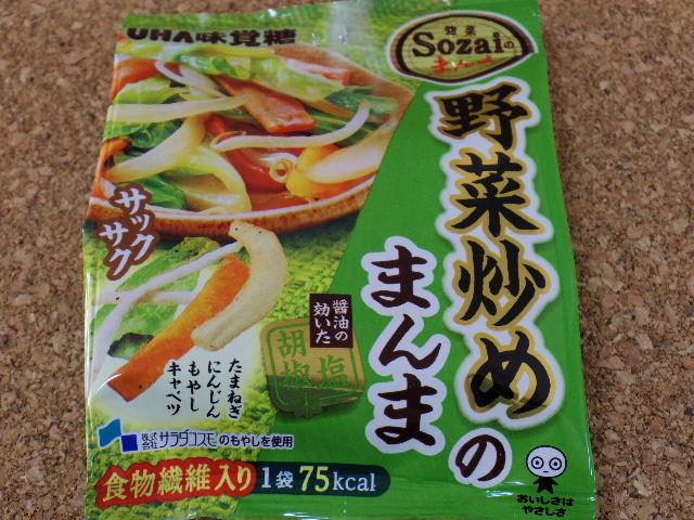 野菜炒めのまんま1