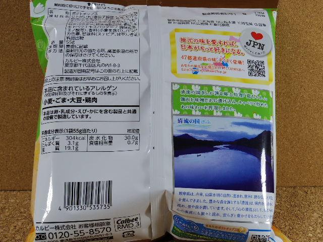 カルビー ポテトチップス ピリ辛鶏ちゃん味噌味2