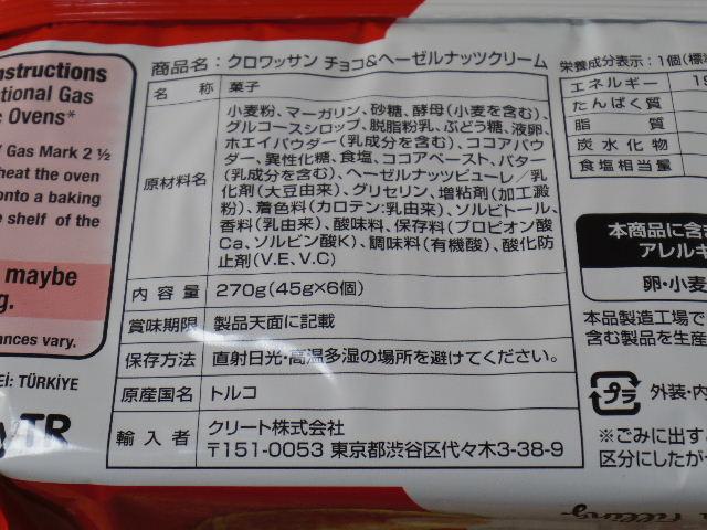 elvan トゥデイクロワッサン チョコ10
