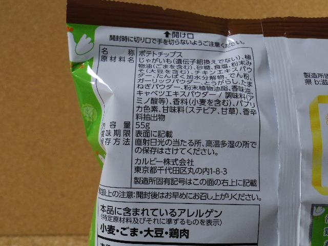 カルビー ポテトチップス ピリ辛鶏ちゃん味噌味6
