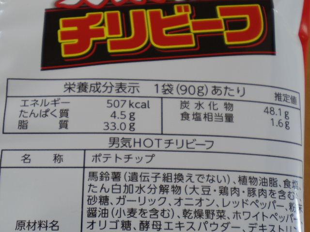 男気HOTチリビーフ7