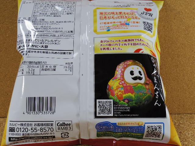 カルビーポテトチップス神沢おでんかに面2