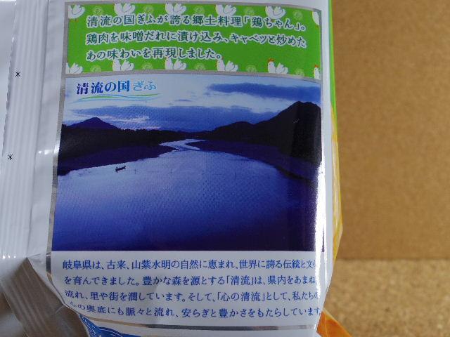 カルビー ポテトチップス ピリ辛鶏ちゃん味噌味3