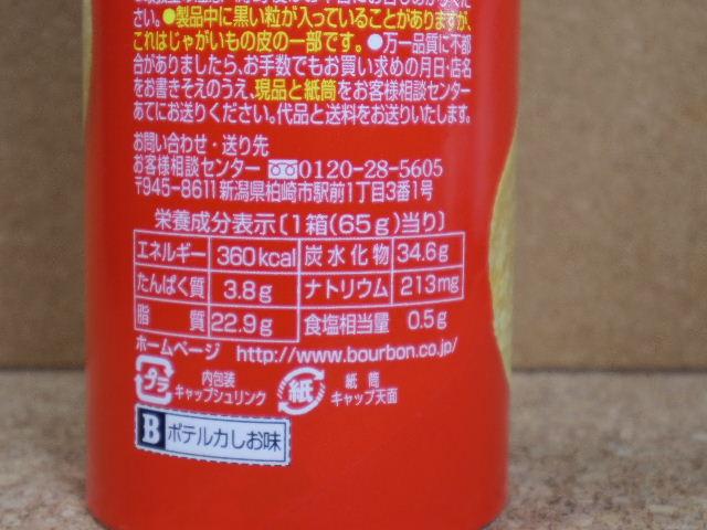 ポテルカしお味7