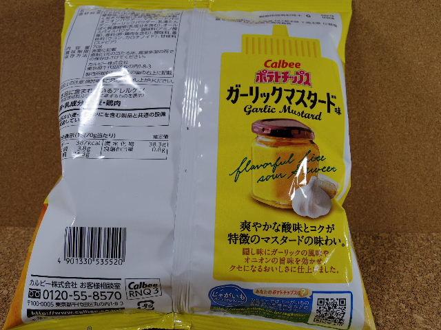 ポテトチップス ガーリックマスタード2