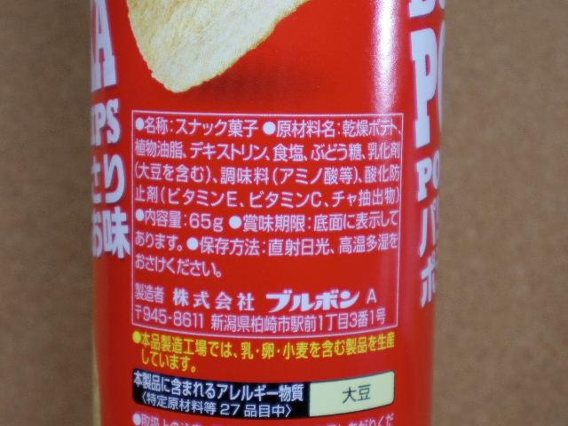 ポテルカしお味6