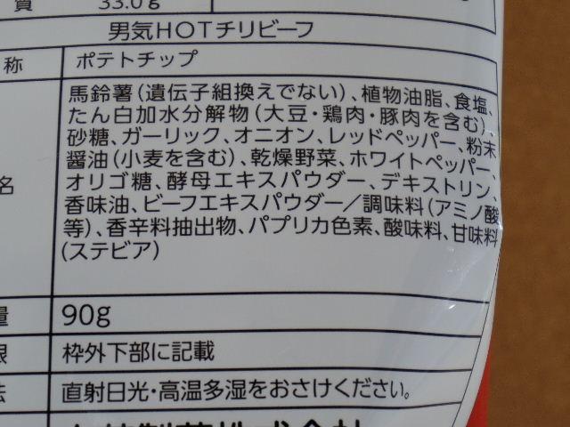 男気HOTチリビーフ6