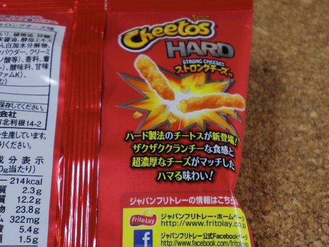 チートスハードストロングチーズ味3