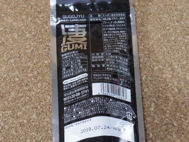 凄GUMI2