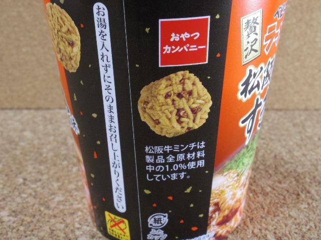 ラーメン丸 松坂牛入りすき焼き味2