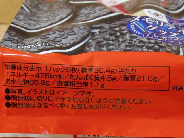 ヤマザキ ノアール7