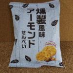 今回のおやつ:金吾堂の「燻製風味アーモンドせんべい」を食べる!