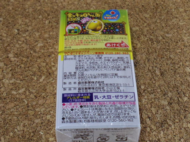 チョコボール レモングミ2