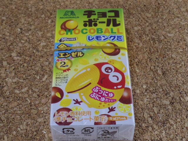 チョコボール レモングミ1