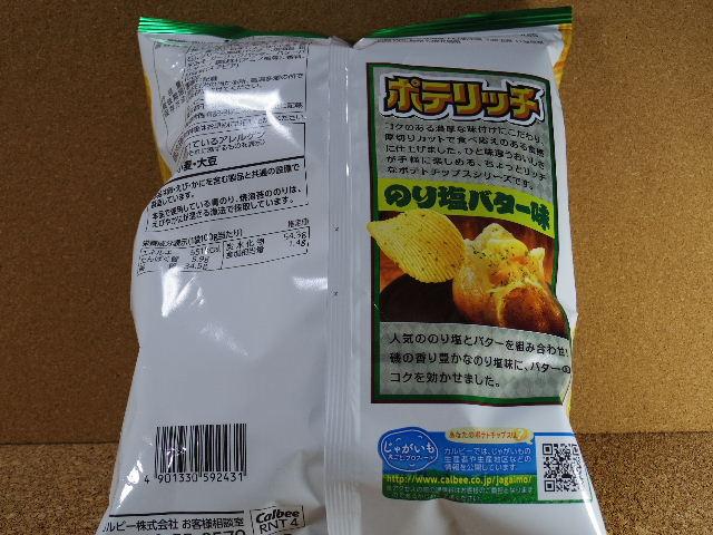 ポテリッチのり塩バター味2